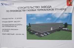 Кровля нового завода по выпуску термоблоков утеплена каменной ватой ТЕХНОНИКОЛЬ